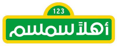 AhlanSimsimLogo